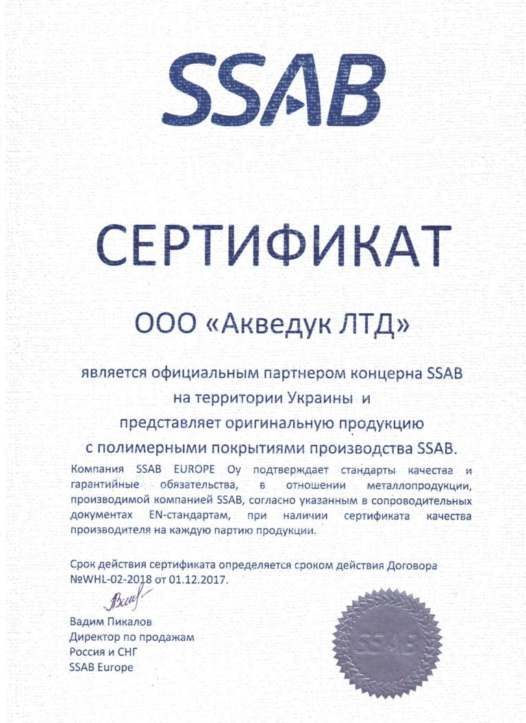 Акведук ЛТД официальный партнер SSAB